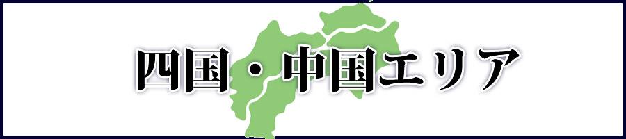 四国・中国エリア