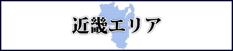 近畿エリア