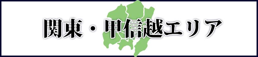 関東・甲信越エリア