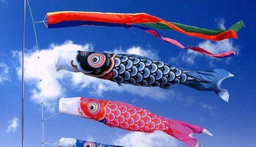 鯉のぼりの吹き流し、色には深い意味があった!子供にも教えたい豆知識