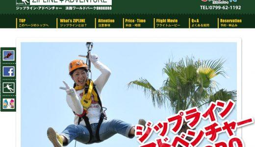 2016年ゴールデンウィーク(GW)関西の穴場はこちら!めっちゃさわれる動物園など!
