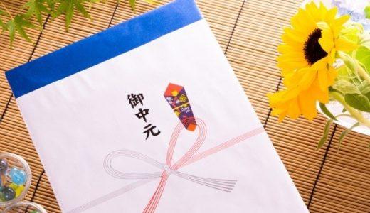 お中元の時期はいつから?関東と関西、九州、北海道では違う?