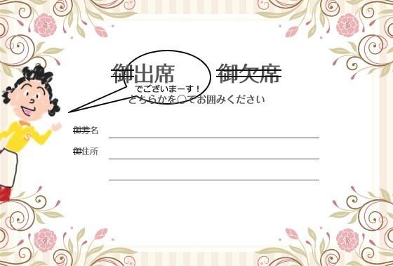 結婚式、招待状の返信に簡単おしゃれなイラストを描くには?実例