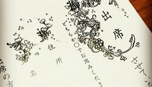 結婚式、招待状の返信に簡単おしゃれなイラストを描くには?実例と書き方紹介