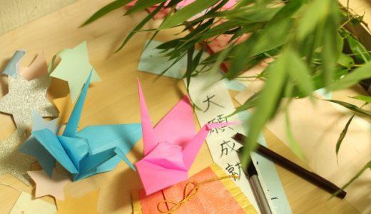 おしゃれで簡単!七夕飾り~ 折り紙で笹が無くても笹つづりを作ってみませんか?