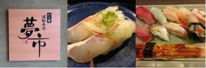 のと前 回転寿司 夢市 七尾店