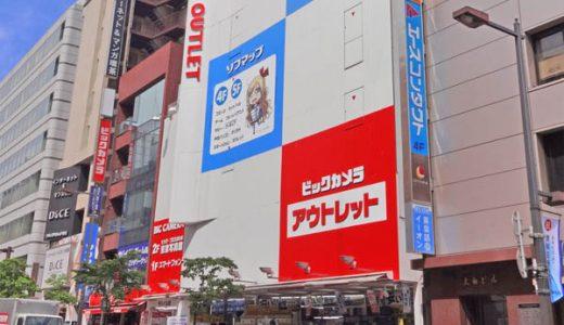 ビックカメラアウトレット池袋、横浜、町田、有楽町、格安の型落ち家電店舗のまとめ