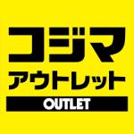 コジマ初のアウトレット店舗が千葉県幕張にオープン!郊外型で型落ち家電が格安