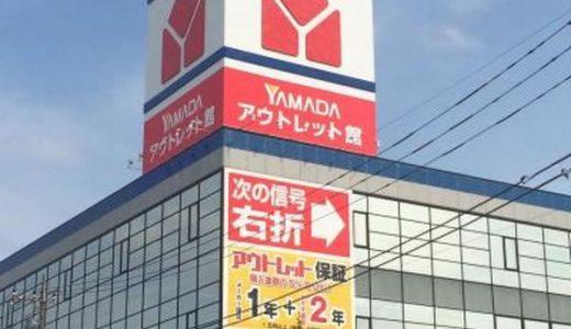 東京都内のヤマダ電機アウトレット池袋、吉祥寺、南砂、足立店舗まとめ!型落ち家電が格安!