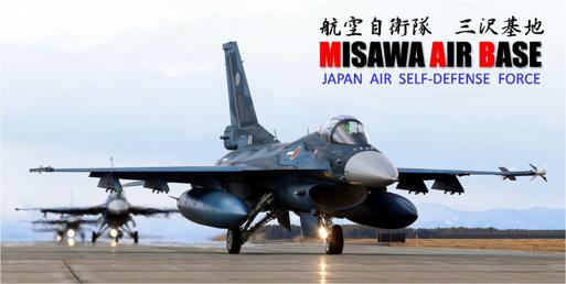 青森三沢基地航空祭2016でブルーインパルスの展示飛行!航空自衛隊のアクロバットショーに大興奮