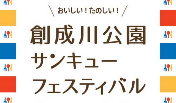 創成川公園サンキューフェスティバルtop