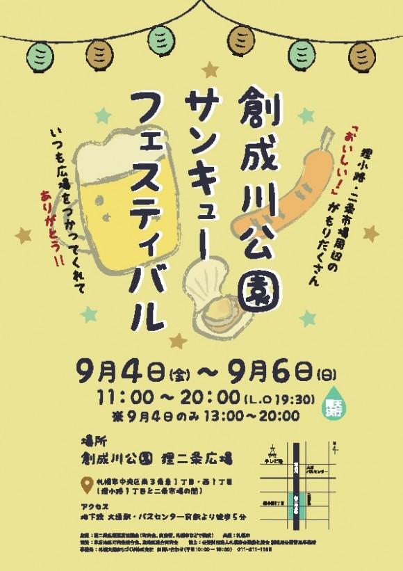 創成川公園サンキューフェスティバル2015のチラシ