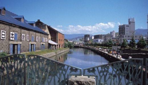 小樽運河で買うべき人気お土産8選まとめ!小樽旅行・観光はこれを買って帰ろう