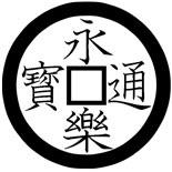 織田信長の家紋永楽通宝について