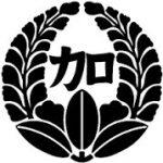 加藤の家紋の由来・意味を画像で説明!戦国武将の加藤清正・加藤嘉明の家紋とは?上がり藤・加藤藤を紹介
