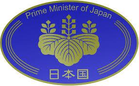 内閣総理大臣五七桐紋