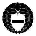 藤井家の家紋の由来をチェックしよう!江戸時代の公家の藤井氏をチェック