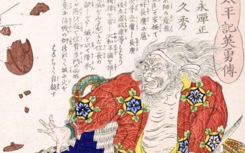 松永久秀の家紋を解説!信長を二度裏切り、最期は自爆した戦国武将