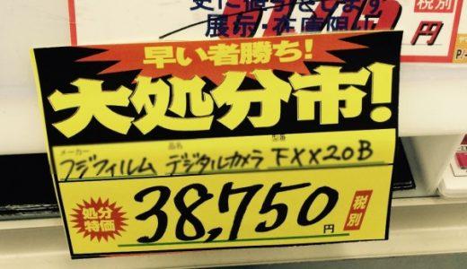 ヤマダ電機で展示品処分を安く家電を買う方法を伝授します