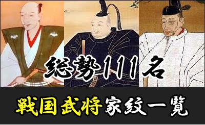 総勢111名の戦国武将家紋一覧