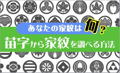 「苗字から家紋」の画像検索結果