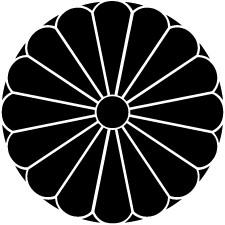 菊の御紋の由来を解説!天皇の御紋として使わる家紋は戦国武将使っていた!?