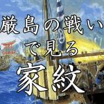 厳島の戦いの家紋画像