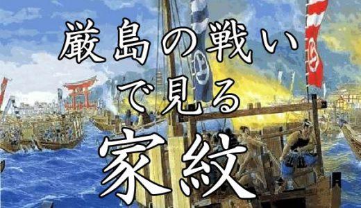 厳島の戦い|家紋で見る合戦シリーズvol.3