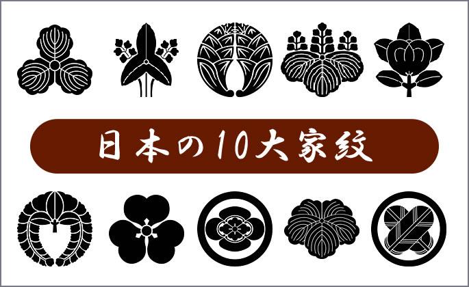 日本の10大家紋を解説します