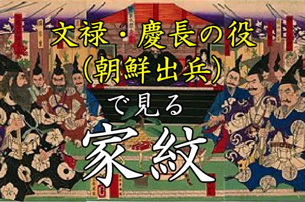 文禄・慶長の役(朝鮮出兵)