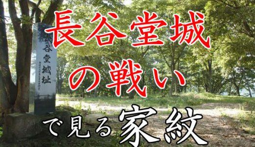 長谷堂城の戦い|家紋で見る合戦シリーズvol.27