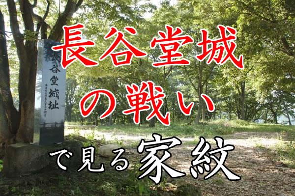 長谷堂城の戦いで見る家紋