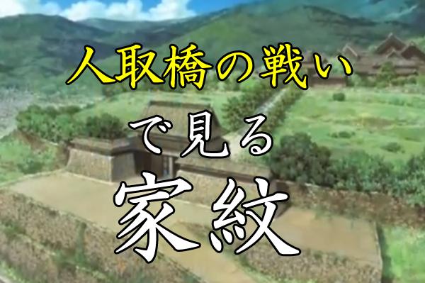 人取橋の戦い