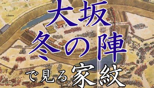大坂冬の陣|家紋で見る合戦シリーズvol.30