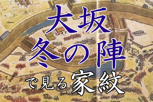 大坂冬の陣で見る家紋
