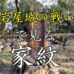 岩屋城の戦い|家紋で見る合戦シリーズvol.22
