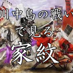 川中島の戦い|家紋で見る合戦シリーズvol.4