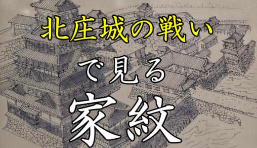 北ノ庄城の戦い|家紋で見る合戦シリーズvol.17