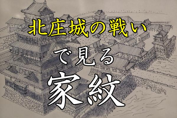 北庄城の戦い