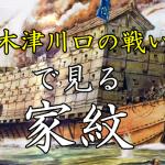 木津川口の戦い