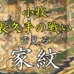 小牧・長久手の戦い|家紋で見る合戦シリーズvol.19
