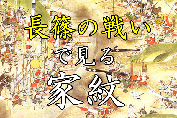 nagashino