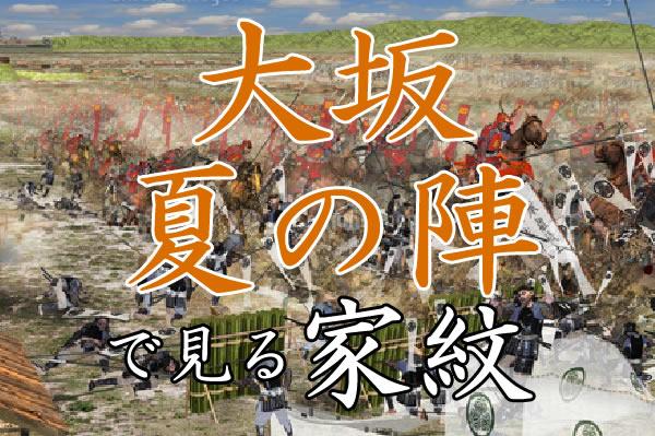 大坂夏の陣で見る家紋