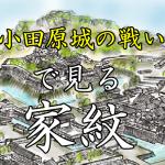 小田原城の戦い