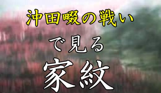 沖田畷の戦い|家紋で見る合戦シリーズvol.18
