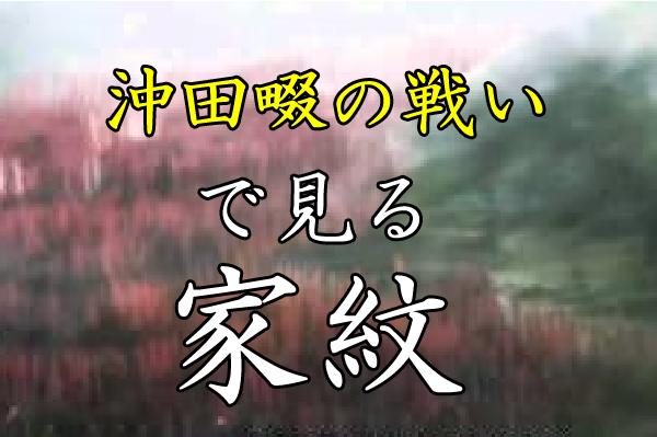 沖田畷の戦い