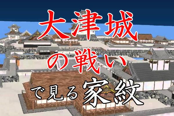 大津城の戦いで見る家紋