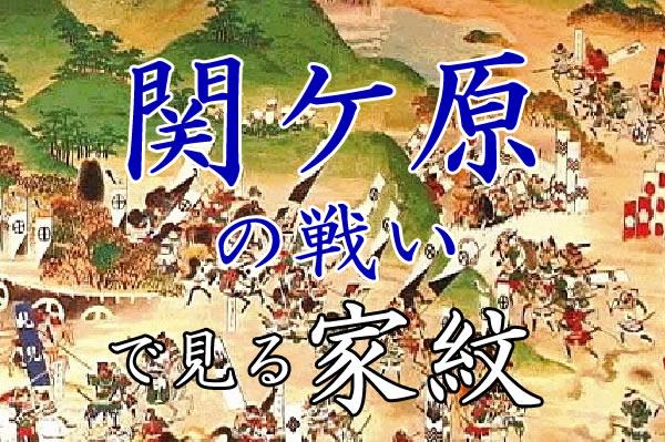 関ケ原の戦いで見る家紋