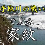 手取川の戦い|家紋で見る合戦シリーズvol.12
