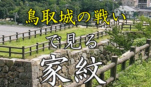 鳥取城の戦い|家紋で見る合戦シリーズvol.14